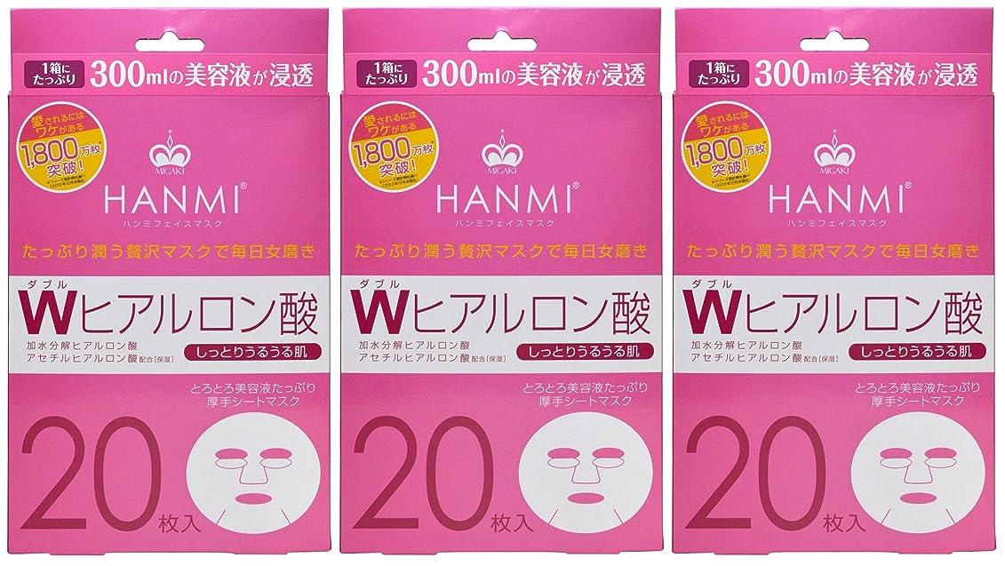 ポジティブ虫を数える一生MIGAKI ハンミフェイスマスク プラス Wヒアルロン酸 20枚入×3個セット
