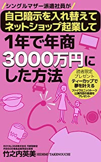 シングルマザー派遣社員が自己暗示を入れ替えてネットショップ起業して1年で年商3000万円にした方法
