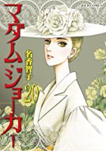 マダム・ジョーカー : 20 (ジュールコミックス)