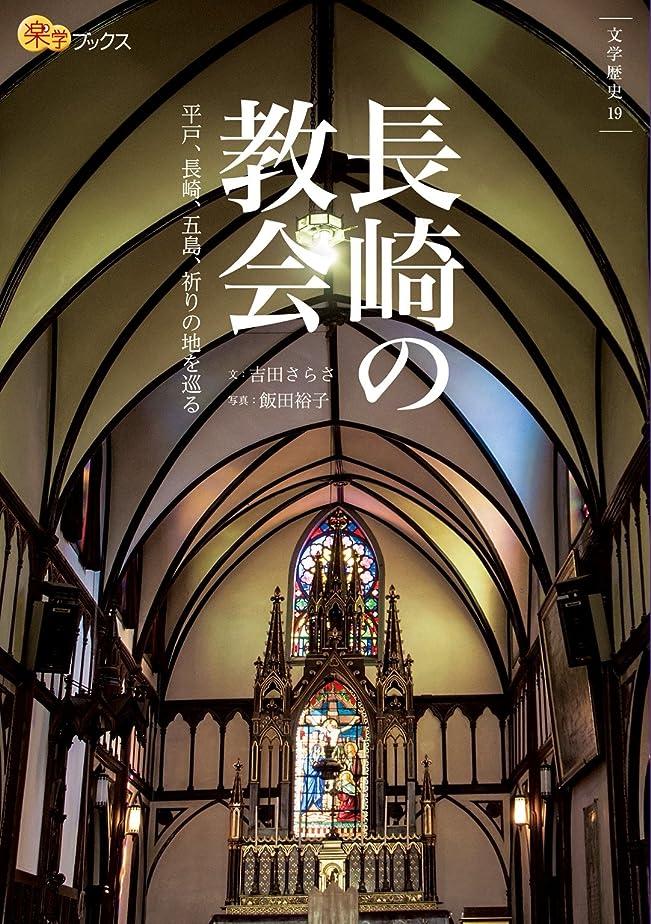 懲戒ユダヤ人教育する長崎の教会 (楽学ブックス)