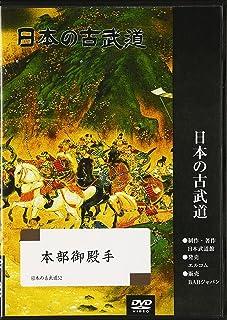 DVD>本部御殿手古武術 [日本の古武道ビデオシリーズ/52] (<DVD>)