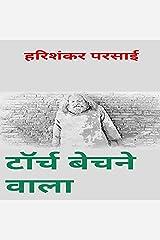 Torch bechne wala ( टोर्च बेचने वाला): Hindi story for class 11th (Hindi Edition) Kindle Edition
