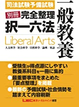 表紙: 司法試験予備試験別冊完全整理択一六法 一般教養 | 東京リーガルマインド LEC総合研究所