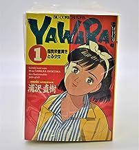 YAWARA! コミック 全29巻完結セット (ビッグコミックス) [マーケットプレイス コミックセット]
