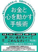 表紙: お金と心を動かす手帳術 電話だけで3億円売った伝説のセールスマンが教える   浅川智仁