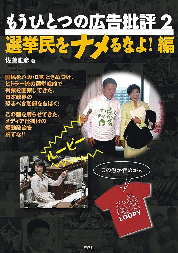 差肖像画植物学者もうひとつの広告批評〈2〉選挙民をナメるなよ!編