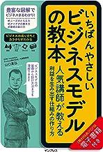 表紙: いちばんやさしいビジネスモデルの教本 人気講師が教える利益を生み出す仕組みの作り方 「いちばんやさしい教本」シリーズ | 山口高弘