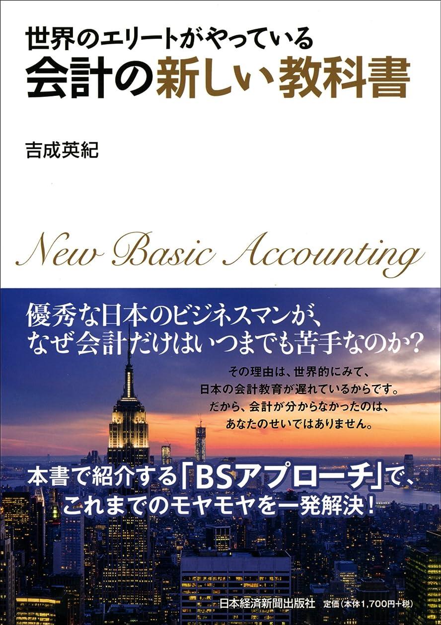実際のとんでもないストレージ世界のエリートがやっている 会計の新しい教科書
