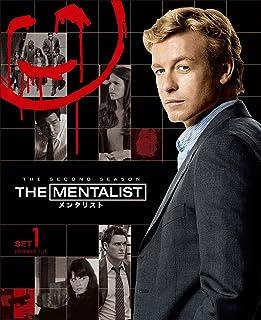 THE MENTALIST/メンタリスト <セカンド> 前半セット(3枚組/1~15話収録) [DVD]