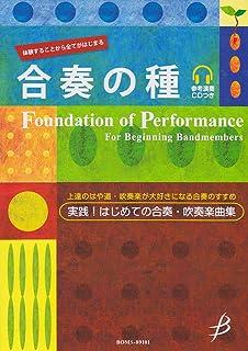 合奏の種 実践!はじめての合奏吹奏楽曲集 参考演奏CDつき(BOMS89101)