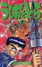 表紙: うしおととら(2) (少年サンデーコミックス) | 藤田和日郎