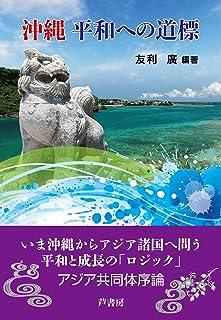 沖縄 平和への道標