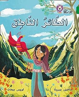 The Talking Bird: Level 15 (Collins Big Cat Arabic Reading Programme)