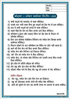buysafetyposters.com - Door Closer DC 333 Work Instruction In Hindi Eco Vinyl Sticker (2 ft X 3 ft, 24 inch X 36 inch, Mul...