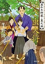 表紙: 雇われ師範・豊之助 : 5 泣き虫大将 (双葉文庫) | 千野隆司