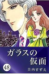 ガラスの仮面 48 Kindle版