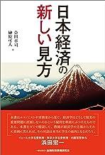 表紙: 日本経済の新しい見方   会田 卓司