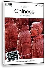 Instant Chinese (Mandarin) (PC/Mac)
