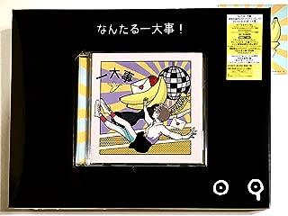 【早期購入特典あり】 一大事 (初回生産限定盤 あなたをつつむパック)(CD+マフラータオル)(ステッカー(拠点用) 付)