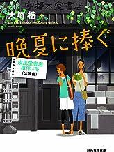 表紙: 晩夏に捧ぐ 成風堂書店事件メモ (創元推理文庫) | 大崎 梢