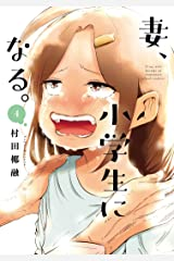 妻、小学生になる。 4巻 (芳文社コミックス) Kindle版