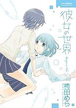 表紙: 彼女の世界 (RYU COMICS) | 袴田めら