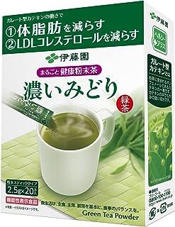 [機能性表示食品] 伊藤園 まるごと健康粉末茶 濃いみどり スティック 2.5g×20本