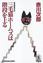 表紙: 三毛猫ホームズは階段を上る (光文社文庫)   赤川 次郎