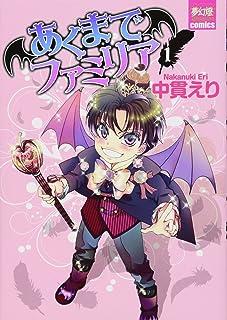 あくまでファミリア 1 (夢幻燈コミックス 23)