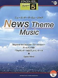 STAGEA・EL ポピュラー 5級 Vol.51 ニュース・テーマ・ミュージック