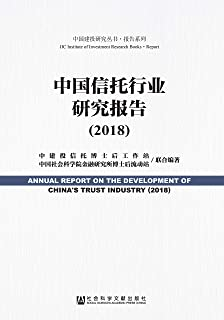 中国信托行业研究报告(2018) (中国建投研究丛书·报告系列)