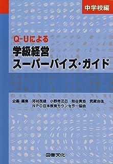 Q‐Uによる学級経営スーパーバイズ・ガイド 中学校編