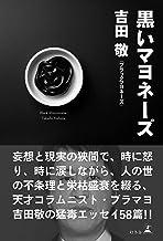 表紙: 黒いマヨネーズ (幻冬舎単行本) | 吉田 敬