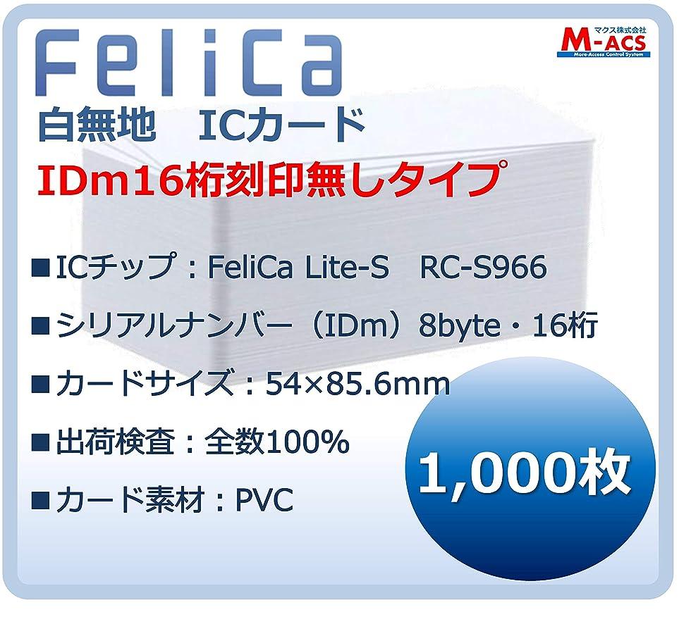 イディオムスツール誘惑1,000枚【白無地 刻印無し ※IDm未開示】フェリカカード FeliCa Lite-S フェリカ ライトS ビジネス(業務、e-TAX)用 RC-S966 FeliCa PVC (※16桁IDm刻印タイプは コチラ 500枚2セット ASIN:B078BMV96X?)?? ?