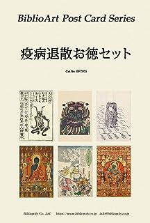 BiblioArt Post Card Series 疫病退散お徳セット 6枚セット(解説付き)