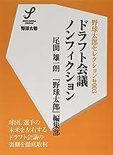 ドラフト会議ノンフィクション (野球太郎セレクション)
