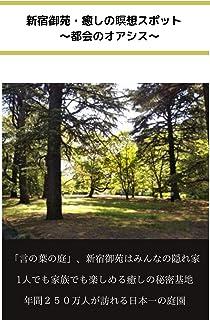 新宿御苑 癒しの瞑想スポット 〜都会のオアシス〜