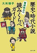 表紙: 歴史・時代小説 縦横無尽の読みくらべガイド (文春文庫) | 大矢 博子