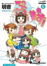 表紙: ぷちます!(6) (電撃コミックスEX) | 明音