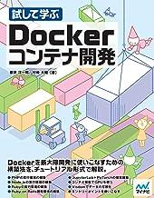 表紙: 試して学ぶ Dockerコンテナ開発 | 櫻井 洋一郎