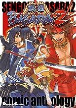 戦国BASARA2 コミックアンソロジー (電撃コミックスEX)