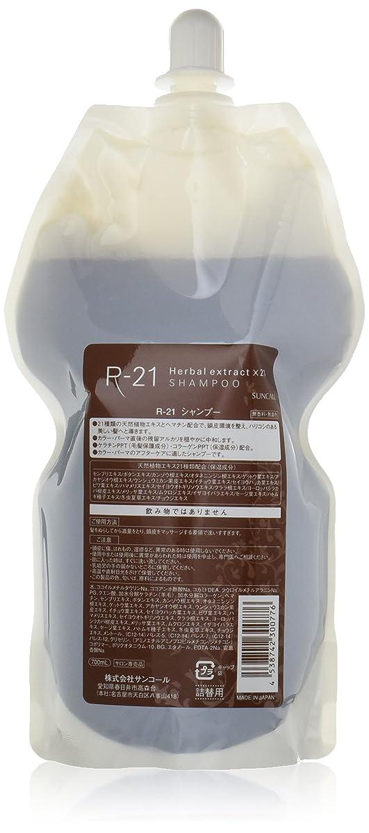 うれしい換気するカウンターパート【X3個セット】 サンコール R-21 シャンプー 700ml 詰替え用 suncall