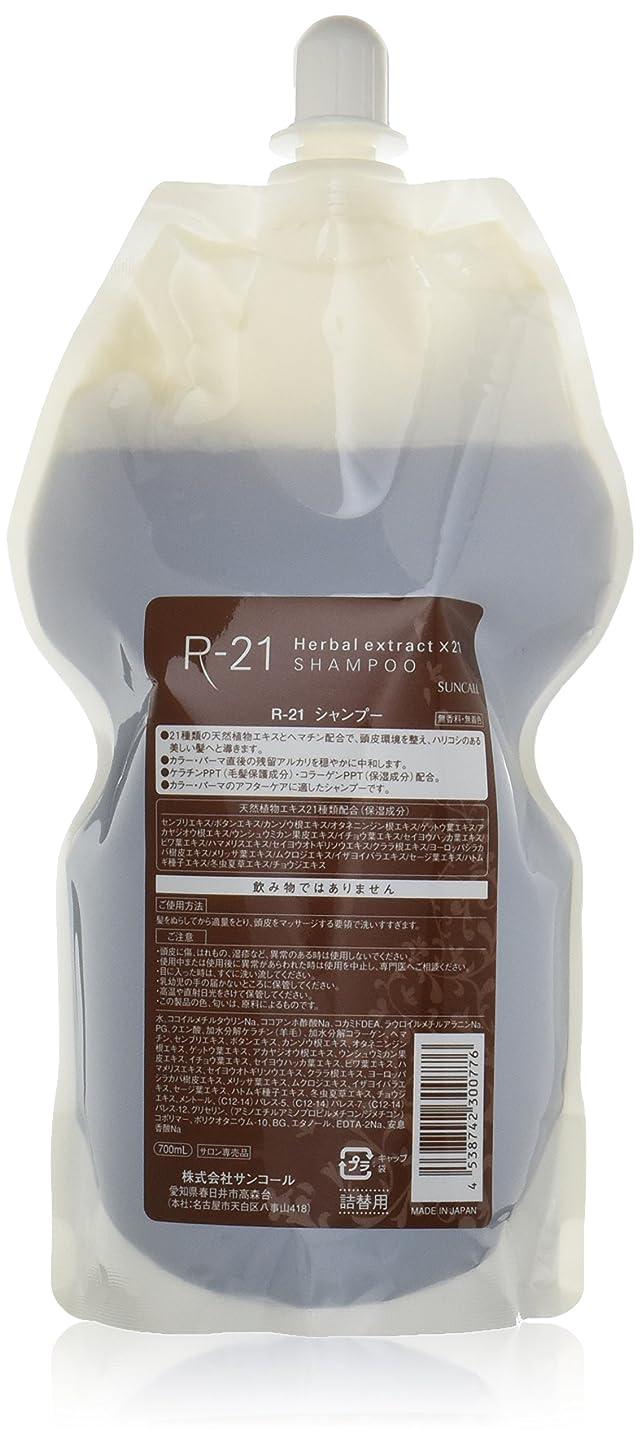 コーヒーポータブルページェント【X3個セット】 サンコール R-21 シャンプー 700ml 詰替え用 suncall