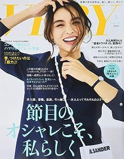 VERYバックinサイズ 2019年 03 月号 [雑誌]: VERY(ヴェリィ) 増刊