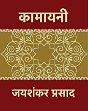 Kamayani (Hindi Edition): कामायनी