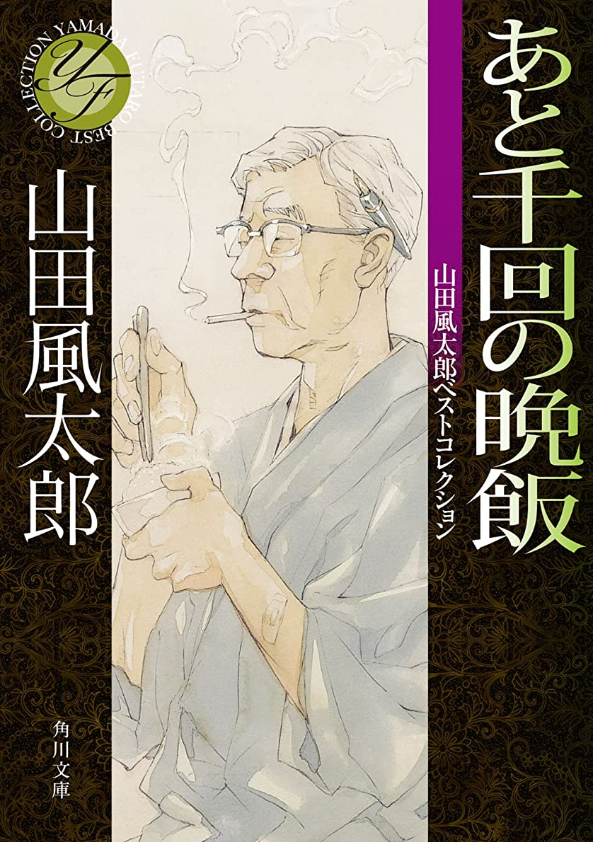 日付失望卵あと千回の晩飯 山田風太郎ベストコレクション (角川文庫)