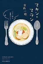 表紙: マカン・マラン 二十三時の夜食カフェ | 古内一絵