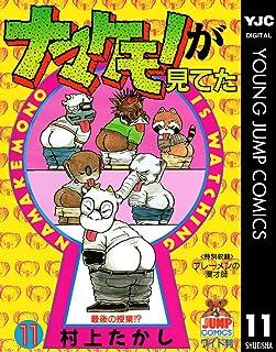 ナマケモノが見てた 11 (ヤングジャンプコミックスDIGITAL)