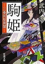 表紙: 駒姫―三条河原異聞―(新潮文庫) | 武内涼