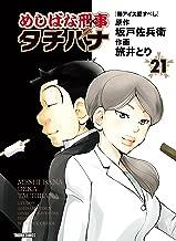 表紙: めしばな刑事タチバナ(21)[箱アイス愛すべし] (TOKUMA COMICS)   旅井とり